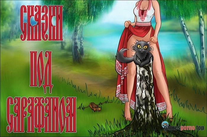 skazka-dlya-vzroslih-na-russkom-yazike
