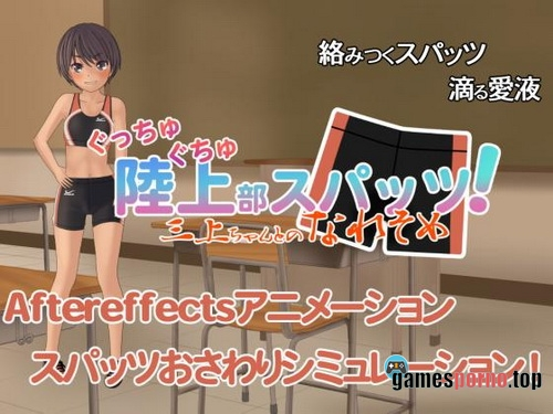 Sports Shorts - Beginning Romance With Mikami